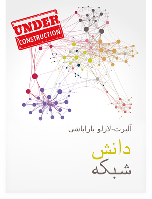 Network-Science-Book-Cover-Farsi(1)
