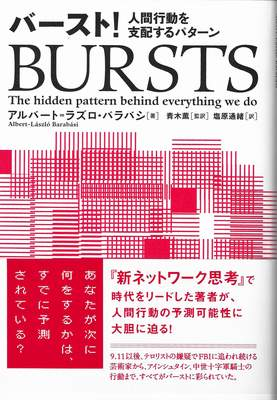 Bursts Japanese