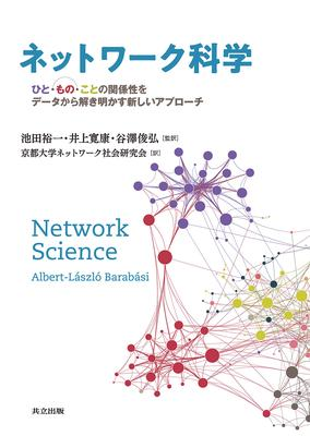 Network Science in Japanese